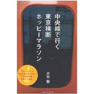 著:大竹聡 出版社:大竹編集企画事務所 発行年月:2006年07月