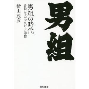 男組の時代 番長たちが元気だった季節 / 横山茂彦