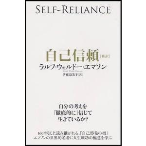 自己信頼 新訳 世界的名著に学ぶ人生成功の極意 / ラルフ・ウォルドー・エマソン / 伊東奈美子|bookfan