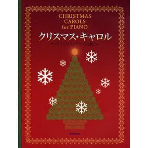 クリスマス・キャロル クリスマス・ピアノ曲集 Bookの商品画像 ナビ