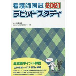 看護師国試ラピッドスタディ 2021/法橋尚宏の商品画像 ナビ