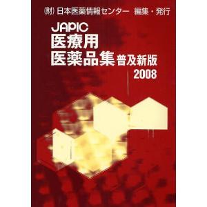 編:日本医薬情報センター 出版社:日本医薬情報センター 発行年月:2008年03月