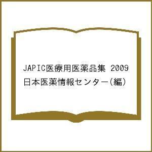 編:日本医薬情報センター 出版社:日本医薬情報センター 発行年月:2008年09月