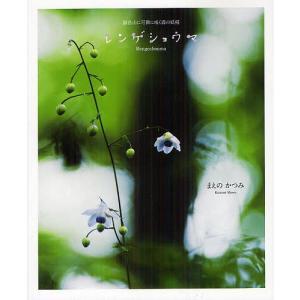 レンゲショウマ 御岳山に可憐に咲く森の妖精 / まえのかつみ