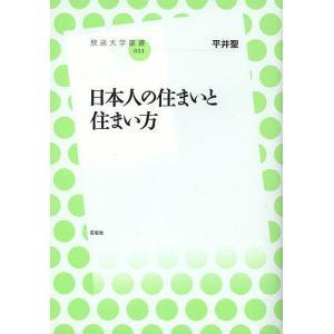日本人の住まいと住まい方 / 平井聖
