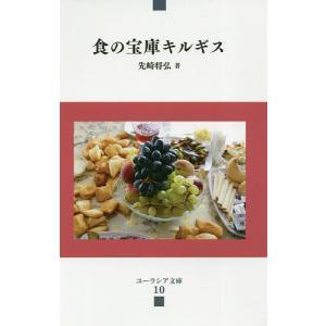 食の宝庫キルギス / 先崎将弘