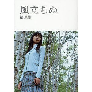 著:堀辰雄 出版社:SDP 発行年月:2008年09月 シリーズ名等:SDP Bunko