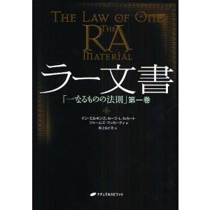 ラー文書 「一なるものの法則」 第1巻 / ドン・エルキンズ / 紫上はとる