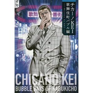 チカーノKEI 歌舞伎町バブル編 / KEI