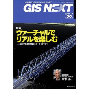 GIS NEXT 地理情報から空間IT社会を切り拓く 第29号(2009.10)の商品画像|ナビ