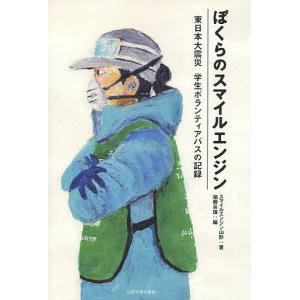 ぼくらのスマイルエンジン 東日本大震災学生ボランティアバスの記録 / スマイルエンジン山形 / 福興...