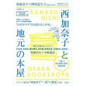西加奈子と地元の本屋 / 大阪の本屋発行委員会|bookfan
