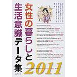 編集:三冬社編集部 出版社:三冬社 発行年月:2010年11月
