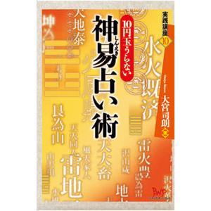 神易占い術 10円玉うらない / 大宮司朗