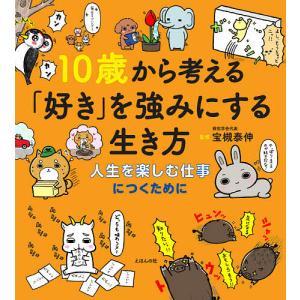10歳から考える「好き」を強みにする生き方 人生を楽しむ仕事につくために / 宝槻泰伸 / オフィス・ジータ|bookfan