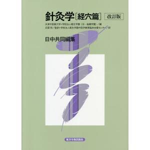 針灸学 経穴篇 / 天津中医薬大学 / 衛生学園 / 劉公望
