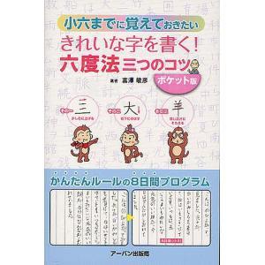 著:富澤敏彦 出版社:アーバン 発行年月:2012年07月