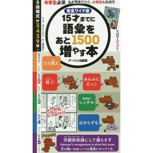 15才までに語彙をあと1500増やす本 / 福田尚弘の商品画像