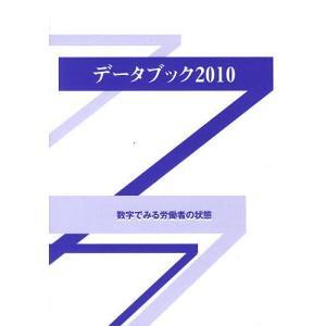 データブック 数字でみる労働者の状態 2010 / 労働問題研究委員会|bookfan