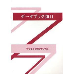 データブック 数字でみる労働者の状態 2011 / 労働問題研究委員会|bookfan