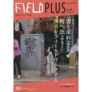 FIELD PLUS 世界を感応する雑誌 no.24 (2020-07)の商品画像 ナビ