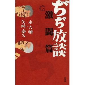 ぢぢ放談 激闘篇 / 永六輔 / 矢崎泰久|bookfan