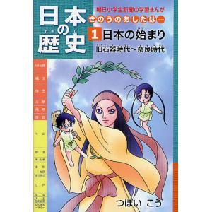 日本の歴史 きのうのあしたは… 1 / つぼいこう