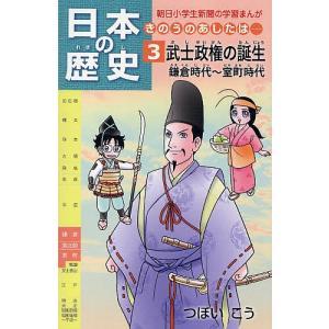 日本の歴史 きのうのあしたは… 3 / つぼいこう