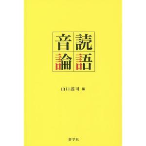 著:孔子 編:山口謠司 出版社:游学社 発行年月:2014年09月