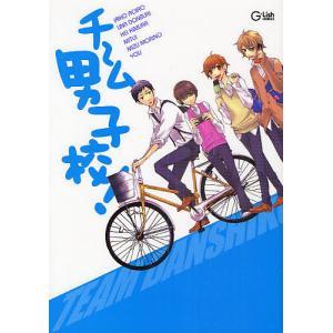 出版社:大誠社 発行年月:2010年12月 シリーズ名等:G−Lish Comics キーワード:漫...