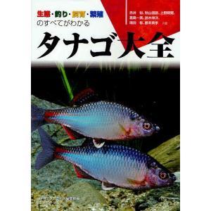 タナゴ大全 生態・釣り・飼育・繁殖のすべてがわかる / 赤井裕 / 秋山信彦 / 上野輝彌 bookfan
