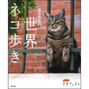 岩合光昭の世界ネコ歩き / 岩合光昭
