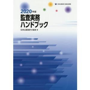 監査実務ハンドブック 2020年版 / 日本公認会計士協会