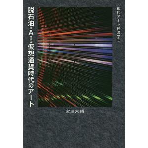 脱石油・AI・仮想通貨時代のアート 現代アート経済学 2 / 宮津大輔