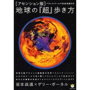 地球の『超』歩き方 アセンション版 / 坂本政道 / ゲリー・ボーネル
