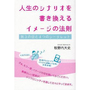 著:牧野内大史 出版社:ヒカルランド 発行年月:2011年09月 シリーズ名等:超☆きらめき 001...