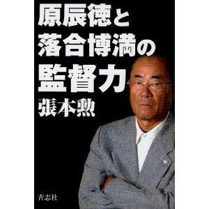 原辰徳と落合博満の監督力 / 張本勲