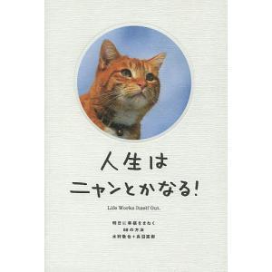 著:水野敬也 著:長沼直樹 出版社:文響社 発行年月:2013年10月