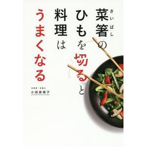 著:小田真規子 出版社:文響社 発行年月:2016年12月 キーワード:料理 クッキング
