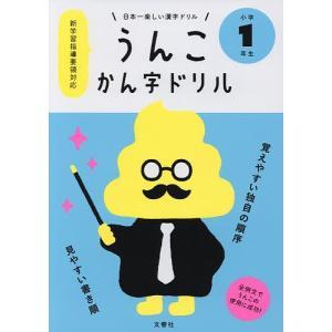 うんこかん字ドリル 日本一楽しい漢字ドリル 小学1年生の商品画像
