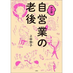 著:上田惣子 出版社:文響社 発行年月:2017年04月 キーワード:ビジネス書