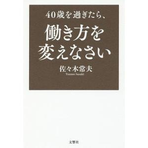 著:佐々木常夫 出版社:文響社 発行年月:2017年05月 キーワード:ビジネス書