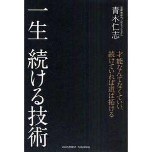 一生続ける技術   /アチ-ブメント出版/青木仁志 (単行本(ソフトカバー)) 中古の商品画像|ナビ