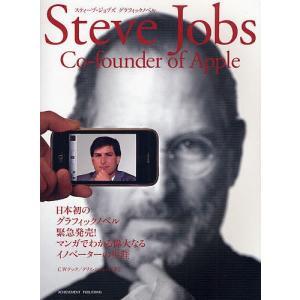 スティーブ・ジョブズグラフィックノベルの商品画像|ナビ