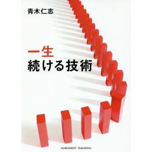 一生続ける技術 / 青木仁志