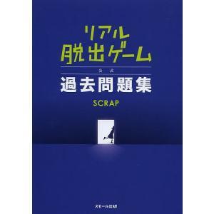 リアル脱出ゲーム公式過去問題集/SCRAP