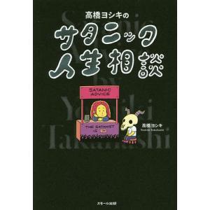 著:高橋ヨシキ 出版社:スモール出版 発行年月:2018年06月