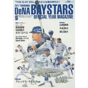 横浜DeNAベイスターズ2017オフィシャルイヤーマガジン