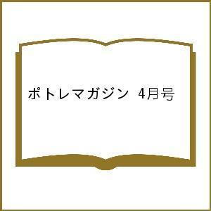 出版社:メタ・ブレーン 発行年月:2019年02月 キーワード:写真集