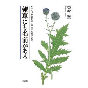 著:益村聖 出版社:花乱社 発行年月:2019年05月